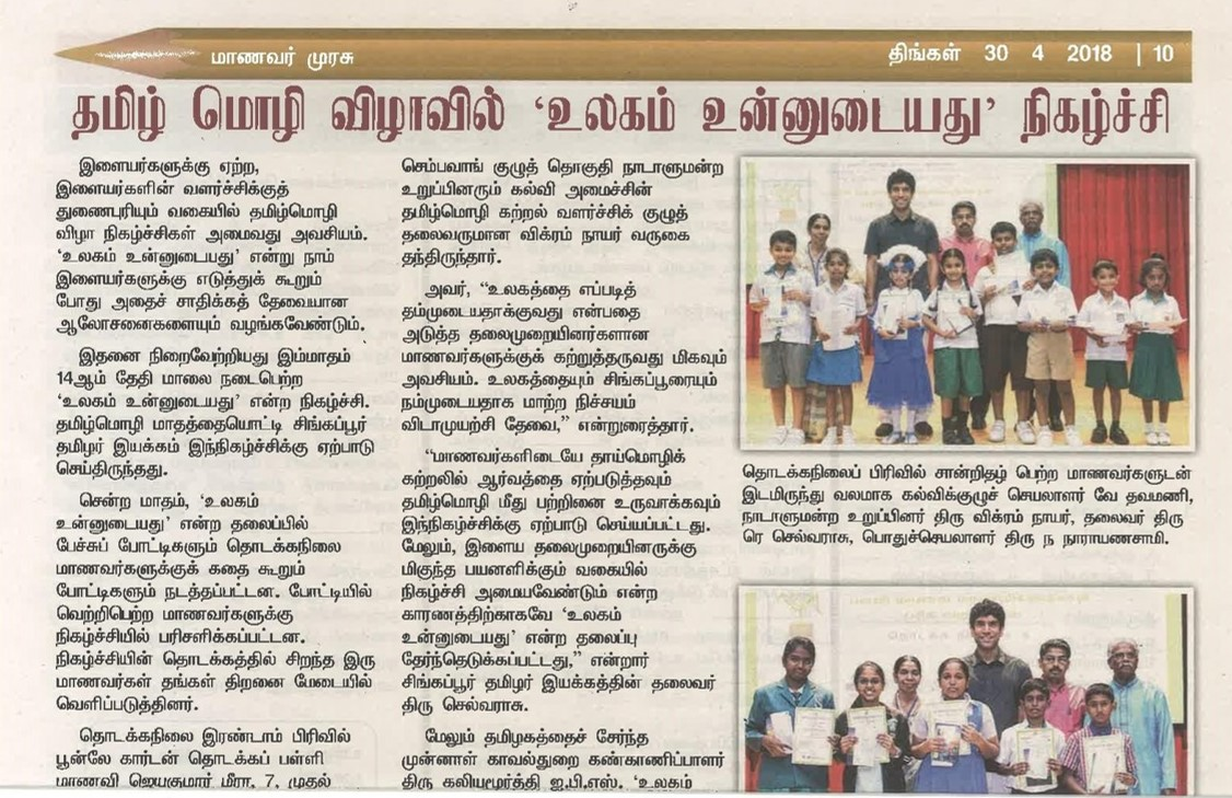 Tamil Newspaper Article